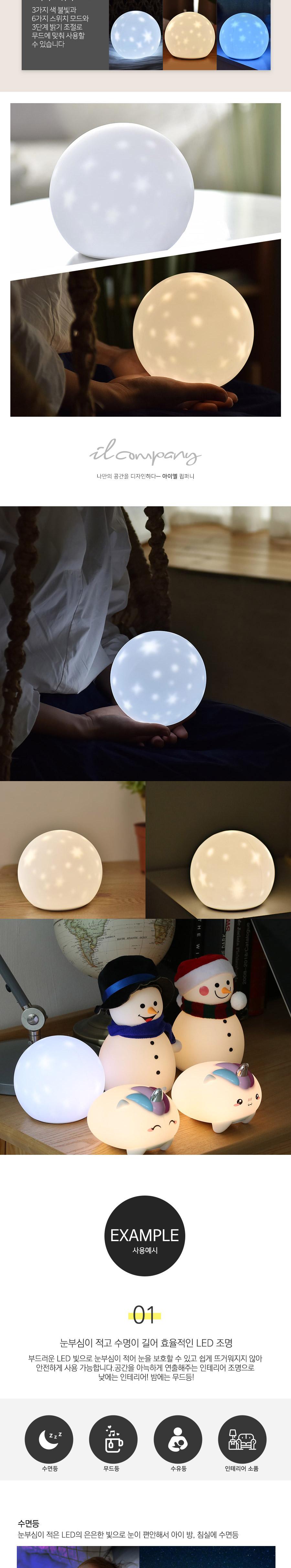실리콘 달 충전식 LED 무드등 - 아이엘, 15,330원, 디자인조명, 캐릭터조명