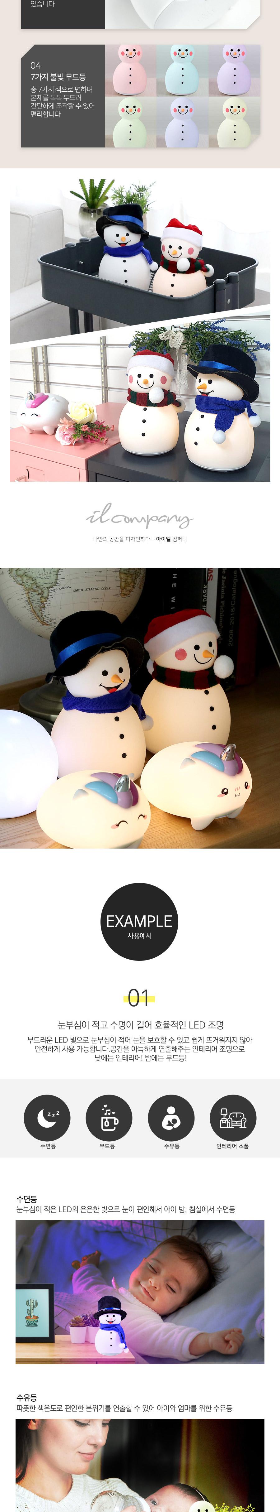 실리콘 눈사람 충전식 LED 무드등 - 아이엘, 18,830원, 디자인조명, 캐릭터조명